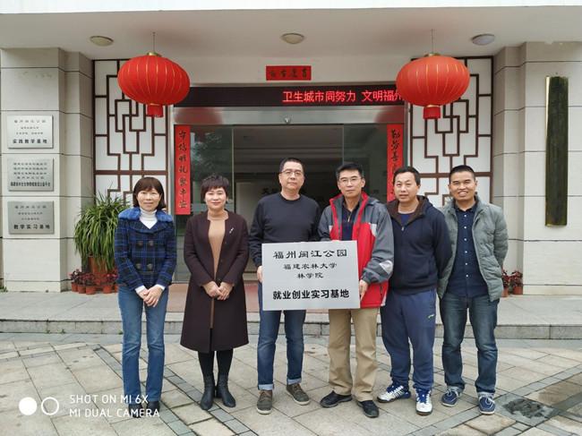 林学院与闽江公园共建大学生就业创业实习基地
